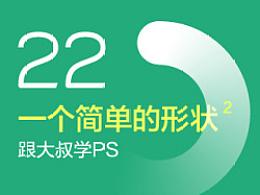 跟大叔学PS-22又一个简单的形状