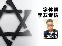 字体帮字友专访-第1期:豆腐小僧