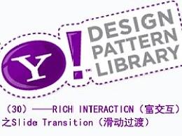 雅虎设计模式库解构(30)——富交互之SlideTransition(滑动过渡)