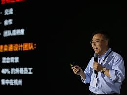 [UCAN回顾] 阿里巴巴国际UED负责人傅利民:立足杭州,服务全球的设计