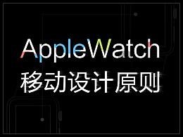 AppleWatch的移动设计原则