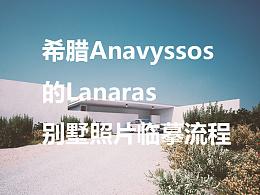 希腊Anavyssos的Lanaras别墅照片临摹流程