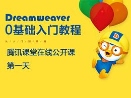 6天学会《Dreamweaver网页制作》腾讯课堂公开课01