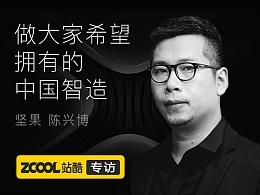 坚果激光电视发布  我们采访到了CEO陈兴博
