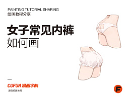 教你如何画好漫画教程58-女子常见内裤如何画