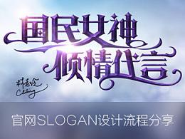 游戏官网slogan设计流程分享
