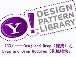 雅虎设计模式库解构(33)——富交互之DragandDropModules(拖拽模块)