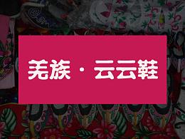 羌族文化-云云鞋