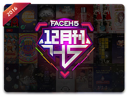 【FaceH5】12月刊—创意饕餮 by 秦鹏Levy