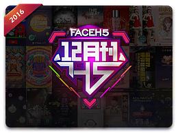 【FaceH5】12月刊—创意饕餮