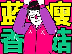 插画师的日常- 第6季 by 蔬菜帮帮