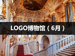 logo博物馆(6月)