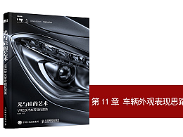 《光与硅的艺术 VRED汽车可视化渲染》图书内容分享