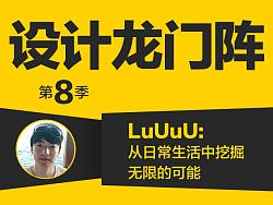 LuUuU:从日常生活中挖掘无限的可能 by 设计师专访