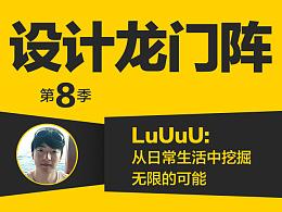 LuUuU:从日常生活中挖掘无限的可能