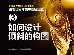 跟着世界杯的节奏玩版式③如何设计倾斜的构图