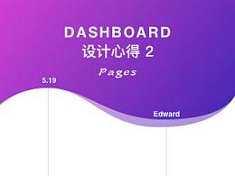 【系列】设计了几款dashboard的一些心得2  页面