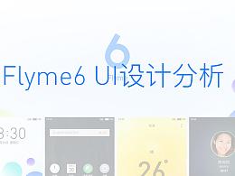 Flyme6 UI分析