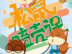 《松鼠嗑壳课》 by 三只松鼠官方