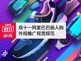 手淘-双十一俪人购专场banner