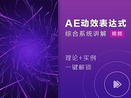 Ae动效表达式 系统综合讲解