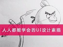 人人都能学会的UI设计素描_愤怒的小鸟_UID