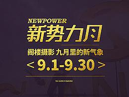 南通阁楼婚纱摄影9月活动页面(升级版)网页海报BANNER