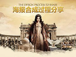 主题海报设计过程分享