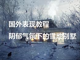 国外表现教程—阴郁气氛下的雪地别墅