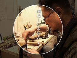 【自然造物】陈铭「阁楼上的木头人」