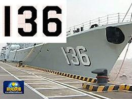 海军舷号新字体背后的故事