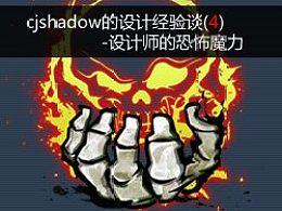 cjshadow的设计经验谈(4)-设计师的恐怖魔力