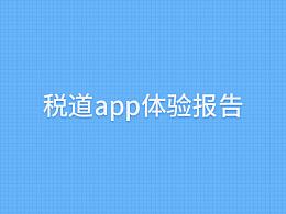税道app体验报告(初步)