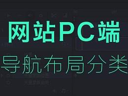 网站pc端导航布局分类