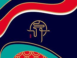 ■■彼安迪作品之《赤坤阁》品牌形象设计