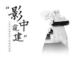 '影'中窥'建':从电影的圆形构图到园林框景设计的浮想联翩 by 冯夏