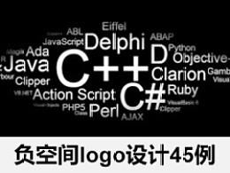 负空间logo设计45例
