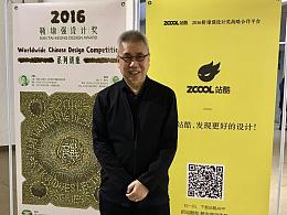 靳埭强设计奖2016系列讲座启动