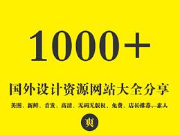 1000+个国外设计资源网站大全分享