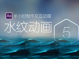 【半小时制作交互动画】第五期-水纹动画