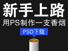【新手上路】用PS制作一支香烟