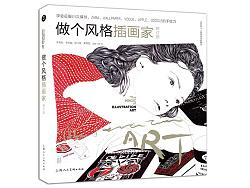 《做个风格插画家(修订版)》图书内容分享 by 第一工作室