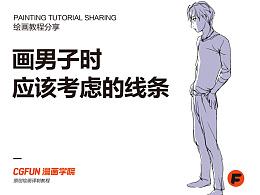 教你如何画好漫画教程08-画男子时,应该考虑的线条-CGFUN漫画学院收集翻译