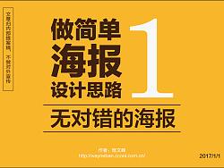 做简单海报设计思路(无对错的海报) by 班文峰