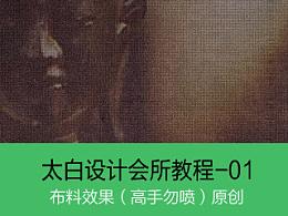 【太白教程】布料效果(高手勿喷)原创-01