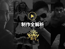 (首发)QQ会员15周年视屏 banner 制作全解析  第一集