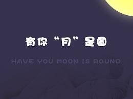 """有你""""月""""是圆"""