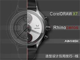 造型设计-线的互用技巧(CorelDRAW画线)