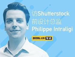 专访Shutterstock 前设计总监Philippe Intraligi by 设计师专访