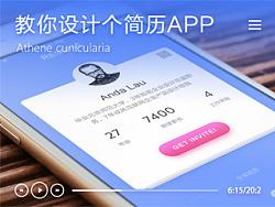 UI视频教程 教你设计个简历APP by 宋聚安